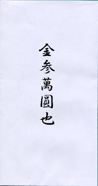料 封筒 玉串 地鎮祭